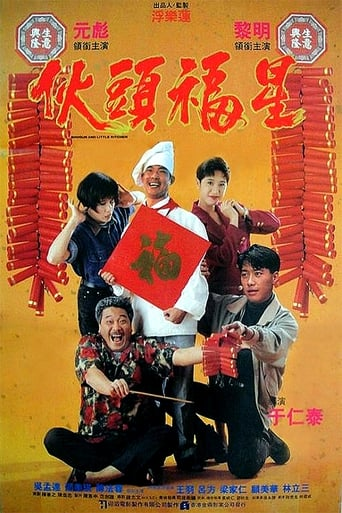 Poster of Shogun and Little Kitchen