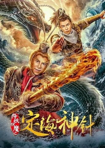 Poster of Ding Hai Shen Zhen