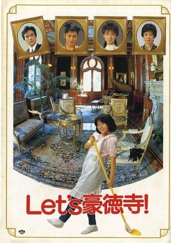 Let's Gotokuji