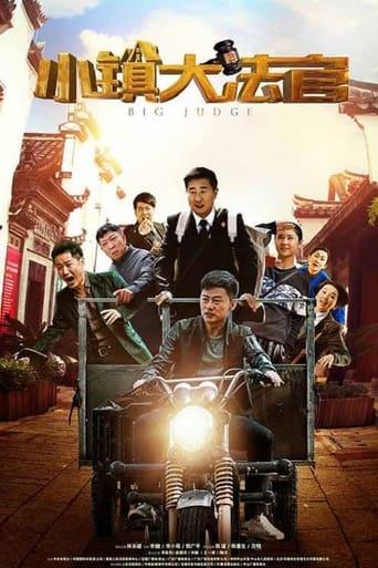 Poster of 小镇大法官