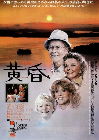 spg2015paper38 on movie golden pond