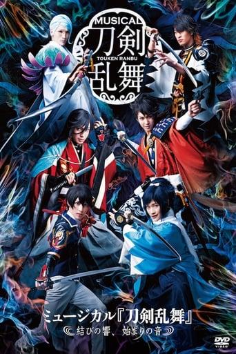 Poster of Touken Ranbu: The Musical -Musubi no Hibiki, Hajimari no Ne-