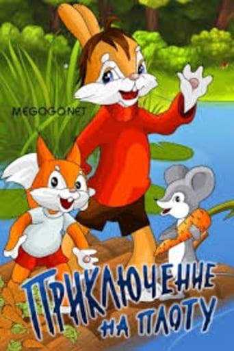 Poster of Приключение на плоту