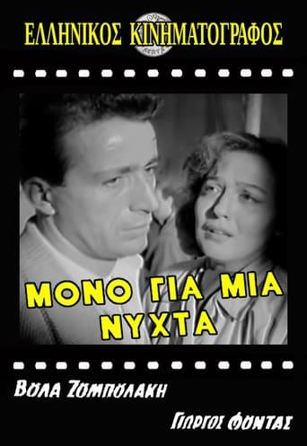 Poster of Mono gia mia nyhta