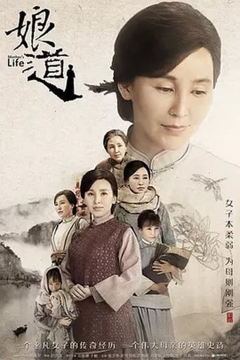 Poster of Mother's Life