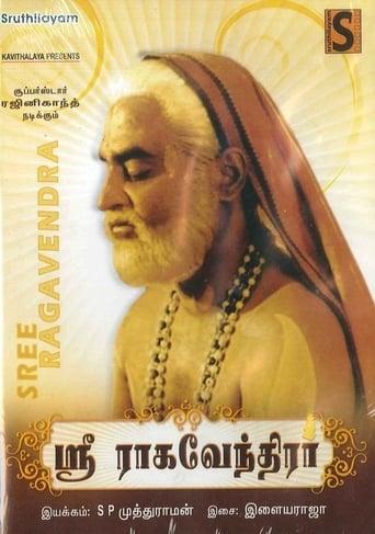 Poster of Sri Raghavendrar