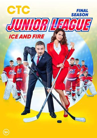 Poster of Junior League