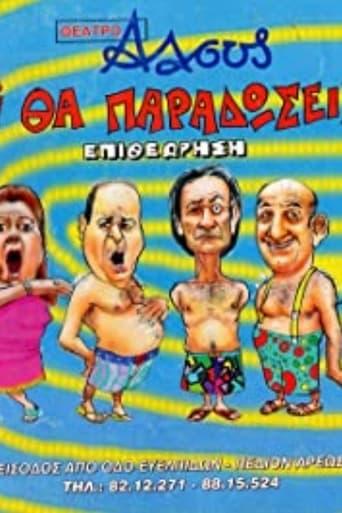 Poster of Ti vraki tha paradoseis mori