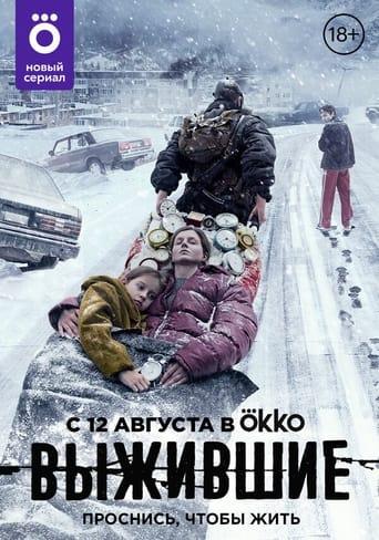 Poster of Выжившие