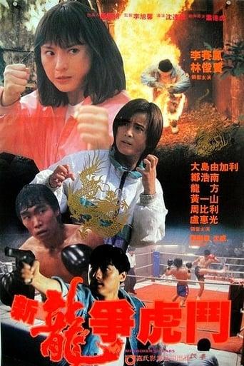 Poster of Kickboxer's Tears