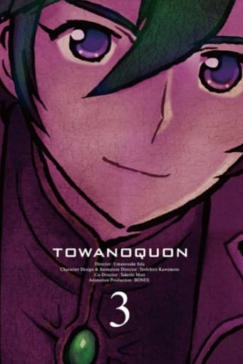 Poster of Towa no Quon 3: The Complicity of Dreams