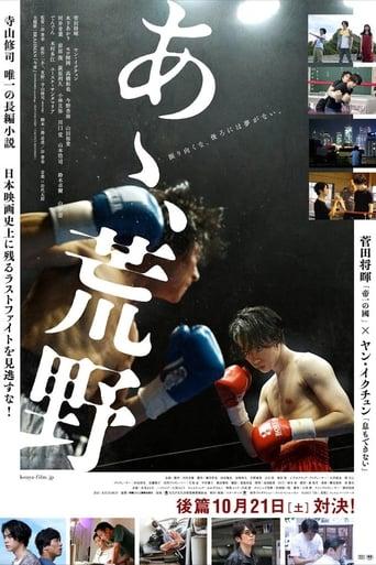 Poster of あゝ、荒野 後篇