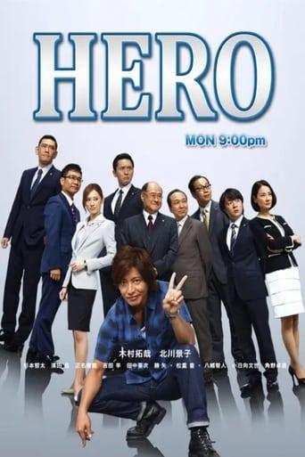 Poster of HERO2014