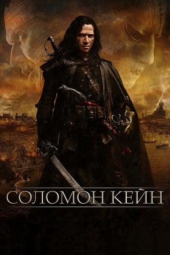 Poster of Соломон Кейн