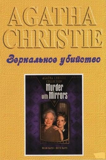 Poster of Детективы Агаты Кристи: Зеркальное убийство