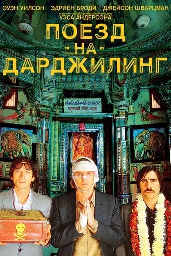 Poster of Поезд на Дарджилинг. Отчаянные путешественники