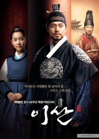 Poster of Yi San