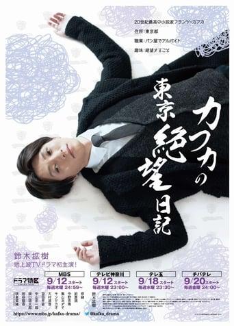Poster of カフカの東京絶望日記