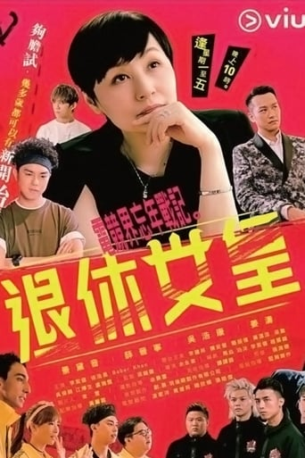 Poster of 退休女皇