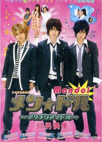 Poster of Mendol ~ Ikemen Aidoru