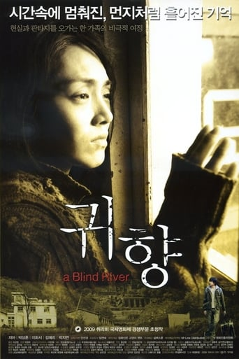 A Blind River