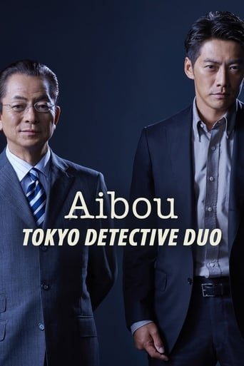 Poster of AIBOU: Tokyo Detective Duo