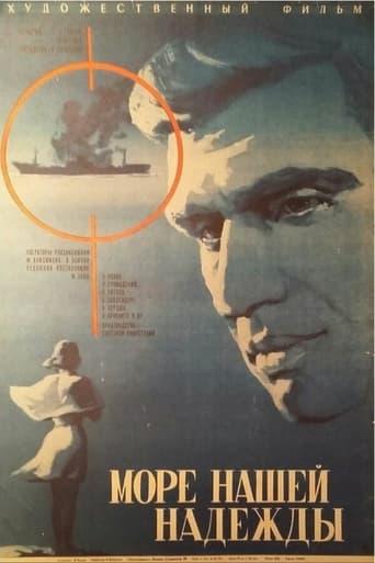 Poster of Море нашей надежды