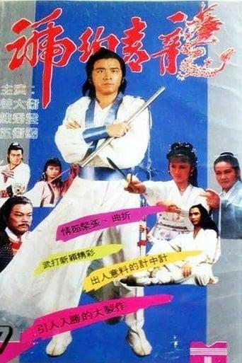 Poster of 琥珀青龙