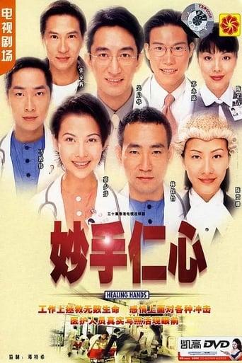 Poster of Healing Hands