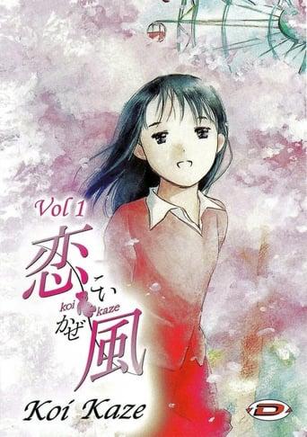 Poster of Koi Kaze