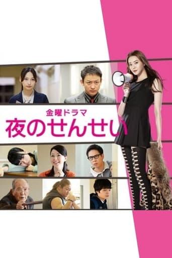 Night School Teacher, SAKURA