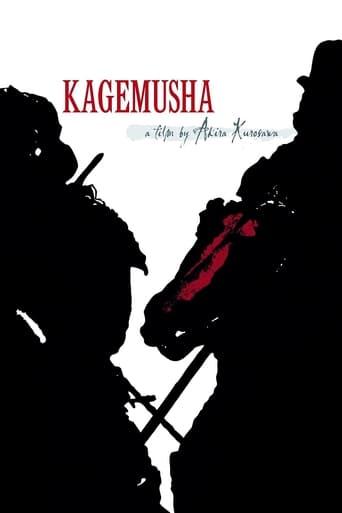 Poster of Kagemusha