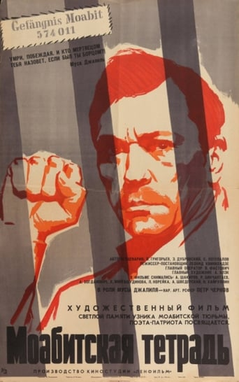 Poster of Моабитская тетрадь
