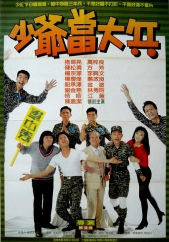 Poster of Young Soldier