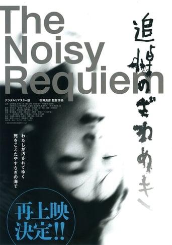 Poster of Noisy Requiem