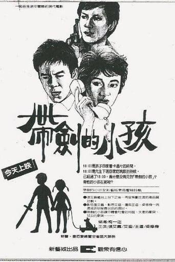Poster of 帶劍的小孩