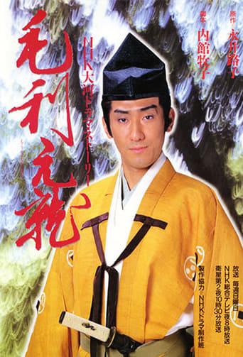 Poster of Mouri Motonari