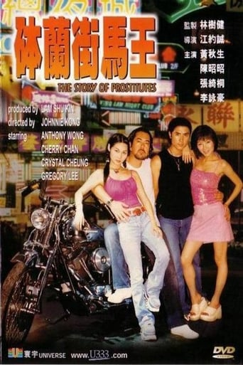 Poster of Story of Prostitutes