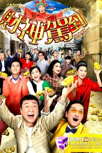 Poster of 財神駕到