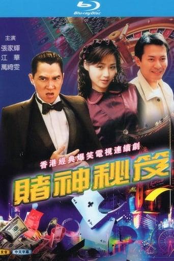 Poster of 賭神秘笈