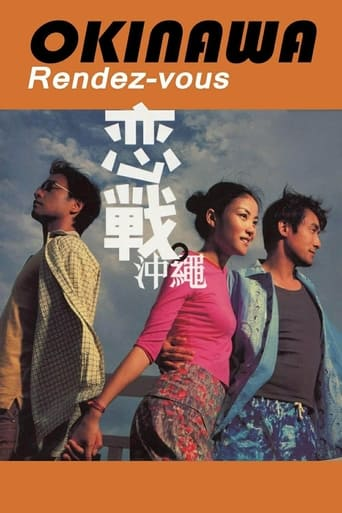 Poster of Okinawa Rendez-vous