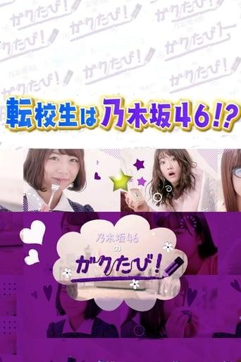 Poster of 乃木坂46のガクたび!