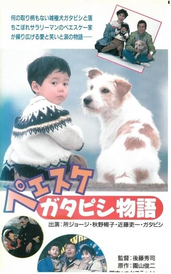 Poster of Peesuke: Gatapishi monogatari
