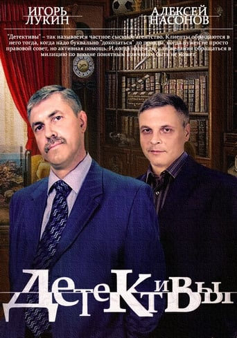 Poster of Детективы