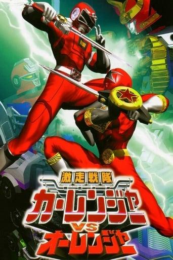 Poster of Gekisou Sentai Carranger vs Ohranger