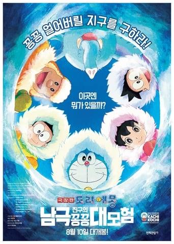 Poster of 映画ドラえもん のび太の南極カチコチ大冒険