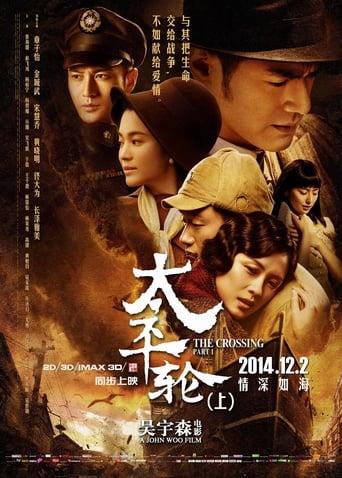 Poster of 太平轮 2 - 彼岸