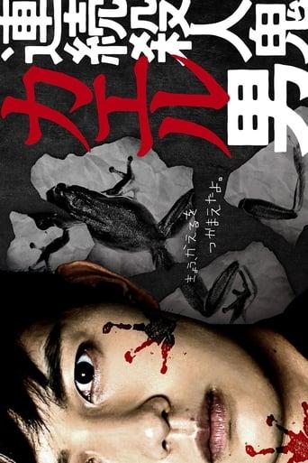 Poster of 連続殺人鬼カエル男