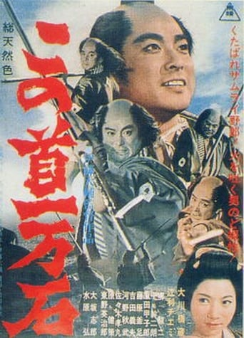 Poster of Tragedy of the Coolie Samurai