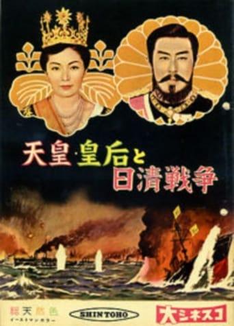 Emperor & Empress Meiji and the Sino-Japanese War